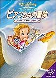 ビアンカの大冒険 ゴールデン・イーグルを救え![DVD]