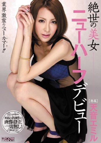 絶世の美女ニューハーフデビュー 天音エミル ムーディーズ [DVD][アダルト]