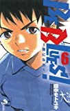 BE BLUES!(6) (少年サンデーコミックス)