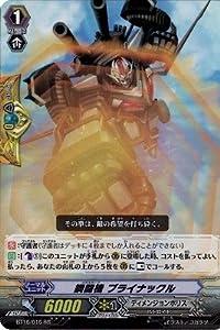 カードファイトヴァンガード?第16弾「竜剣双闘」BT16/016 鋼闘機 ブライナックル RR