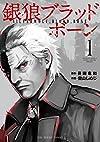 銀狼ブラッドボーン 1 (裏少年サンデーコミックス)