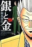 銀と金 新装版(9) (アクションコミックス)