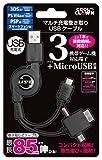 3DSLL3DSPSVita1000シリーズPS Vita2000シリーズPSPスマートフォン用マルチ充電巻き取りUSBケーブル