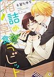 箱詰め草食ラビット (B`s-LOVEY COMICS)