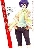 榊美麗のためなら僕は…ッ!!(1)フルカラー限定版 (アクションコミックス)