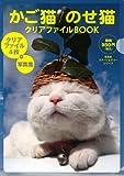 かご猫/のせ猫 クリアファイルBOOK (宝島社ステーショナリーシリーズ)