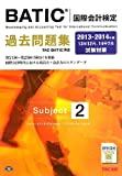 BATIC(R)(国際会計検定) Subject2 過去問題集 2013-2014年