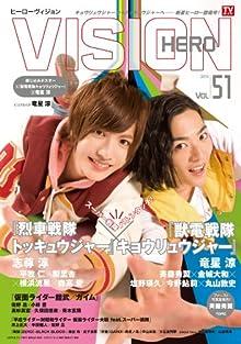 HERO VISION VOL..51 (TOKYO NEWS MOOK 408号)