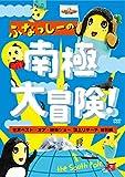 ふなっしーの南極大冒険!~世界ベスト・オブ・映像ショー 頂上リサーチ 特別版~ [DVD]