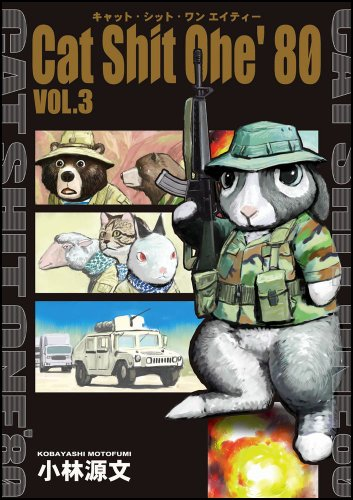 Cat Shit One'80 VOL.3 キャット・シット・ワン '80 3巻