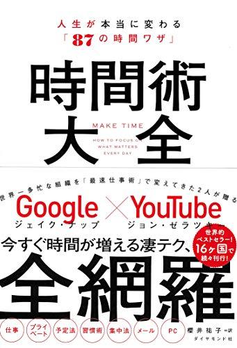 ネタリスト(2019/06/30 09:00)グーグル元社員が考案「新型やることリスト」が超便利