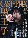 CAST-PRIX SPECIAL 「黒王子」 (GLIDE MEDEIA MOOK 17)