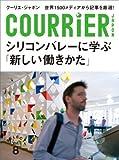 クーリエ・ジャポン セレクト Vol.08 シリコンバレーに学ぶ「新しい働きかた」 (COURRiER JAPON SELECT)
