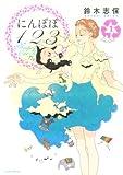 にんぽぽ123(1) (モーニングKC)