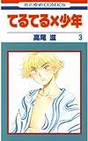 てるてる×少年 3 (花とゆめコミックス)
