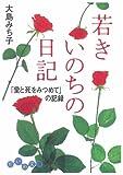 若きいのちの日記―「愛と死をみつめて」の記録 (だいわ文庫)