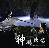 神雕侠侶 オリジナル・サウンドトラック
