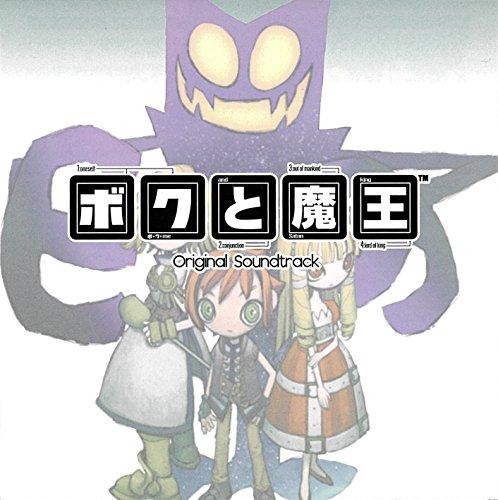 ボクと魔王 Original Soundtrack