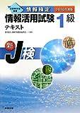 情報検定情報活用試験1級テキスト〈2010年度版〉