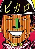 ピカロ(1) (ビッグコミックス)