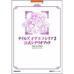 テイルズオブエクシリア2 公式シナリオブック (BANDAI NAMCO Games Books) [単行本(ソフトカバー)]