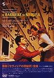 ロッシーニ 歌劇「セヴィリアの理髪師」チューリヒ歌劇場2001(リイシュー) [DVD] / サンティ(ネッロ) (出演); サンティ(ネッロ) (指揮); ロッシーニ (作曲); チューリヒ歌劇場管弦楽団 (演奏)