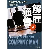 解雇通告〈上〉 (新潮文庫)