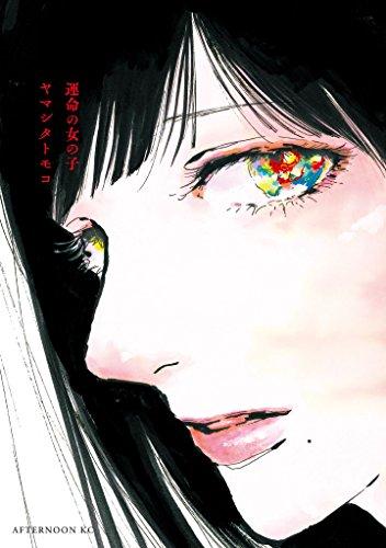 運命の女の子 (アフタヌーンコミックス)