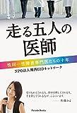 走る五人の医師 性同一性障害専門医たちの十年 (Parade books)