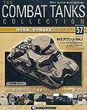 コンバットタンクコレクション 57号 (M3グラントMk.I(リビア1943年)) [分冊百科] (戦車付)