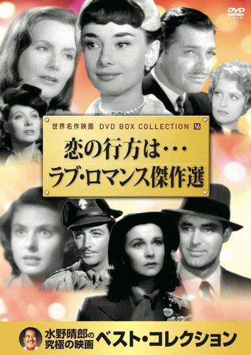 恋の行方は… ラブ・ロマンス 傑作選 DVD10枚組 10PD-416