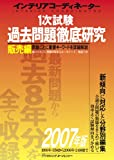 インテリアコーディナーター1次試験過去問題徹底研究 2007 (2007)