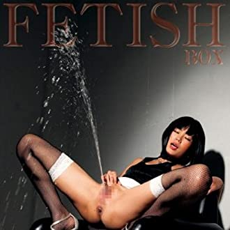 ジェット噴射 潮吹きQUEEN 琥珀うた Fetish Box/妄想族 [DVD]