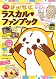 プチラスカルファンブック (生活シリーズ)
