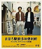 まほろ駅前多田便利軒 プレミアム・エディション[Blu-ray/ブルーレイ]