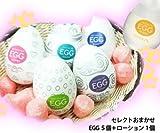 テンガ EGG おまかせ5種 EGG用ローション1個セット