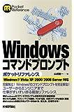 Windows コマンドプロンプト ポケットリファレンス