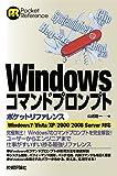 Windows ���ޥ�ɥץ��ץ� �ݥ��åȥ�ե����