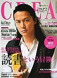 CREA (クレア) 2010年 09月号 [雑誌]