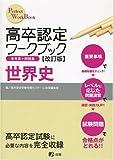 高卒認定ワークブック改訂版 世界史 (Perfect work book)