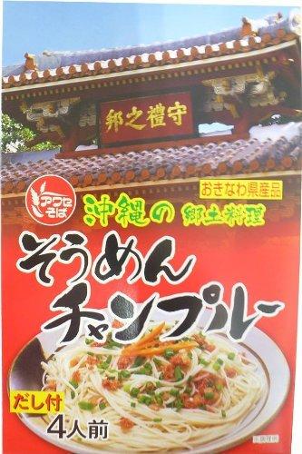 そうめん チャンプルー No.15 4食入×1箱 アワセそば 沖縄そばの有名店 自家製麺にこだわった熟成麺 自宅で簡単料理 沖縄土産にも