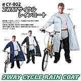 2WAYサイクルコート シルバー Mサイズ CY-002-71-M