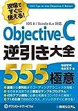 Objective‐C逆引き大全555の極意―現場ですぐに使える!iOS8/Xcode6.x対応