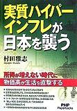 実質ハイパーインフレが日本を襲う (PHP Paperbacks)