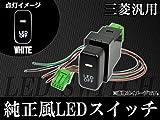 AP 純正風LEDスイッチ 三菱汎用 AP-SWC-M01