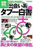 出会い系タブー白書\'09 (別冊宝島 1586 ノンフィクション)