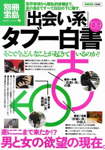 出会い系タブー白書'09