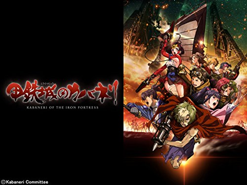 KABANERI OF THE IRON FORTRESS(Subbed) - Season 1