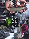渓流 2014春 川と魚が教えてくれるやさしい、てんから。・信頼できるのばっか (別冊つり人 Vol. 363)