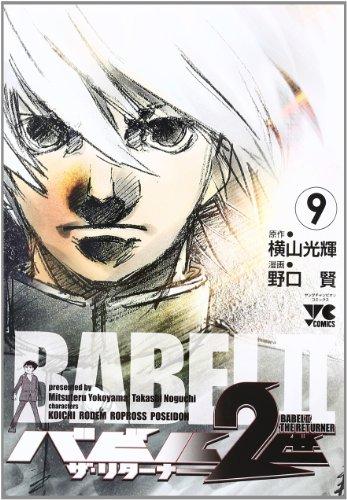 バビル2世ザ・リターナー 9 (ヤングチャンピオンコミックス)